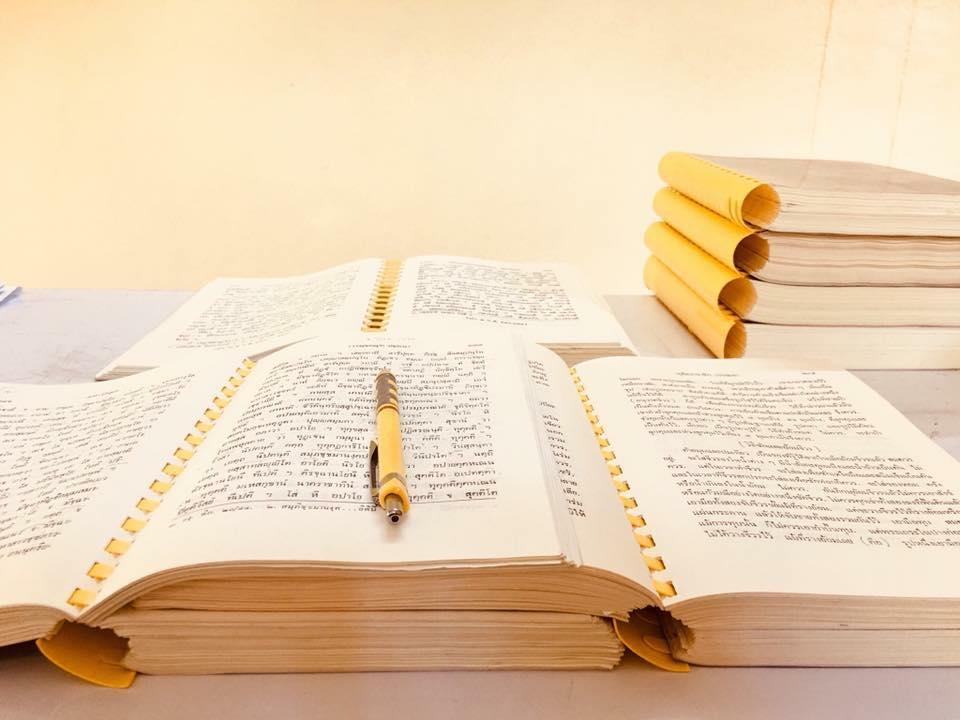 หนังสือเรียนบาลี, ข้อสอบ บอกอะไร, บทเรียนบอกอะไร, บทเรียน, ข้อสอบ, บาลี, เรียนบาลี, หนังสือ, หนังสือบาลี