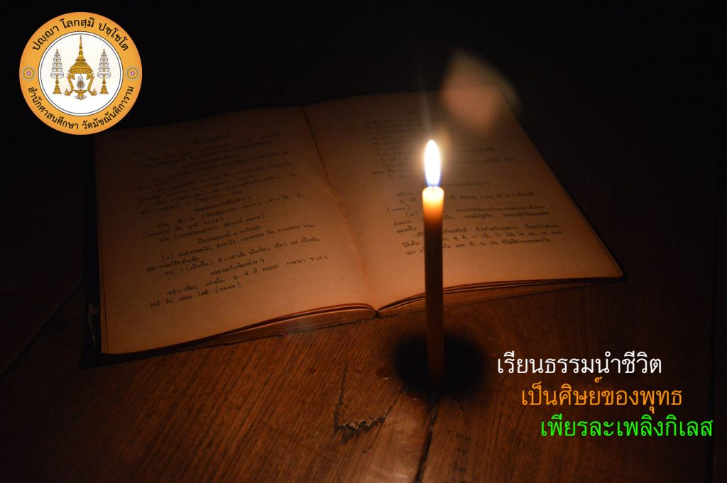 เรียนธรรมนำชีวิต, เป็นศิษย์ของพุทธ, เพียรละเพลิงกิเลส, เรียนธรรมะ, ศิษย์ของพุทธ, ละกิเลส, แสงเทียน, แสงเทียนส่องธรรม, เรียนบาลี, จุดเทียน, อ่านหนังสือ, อ่านหนังสือใต้แสงเทียน, ไต้เทียน, เฮียนหนังสือ