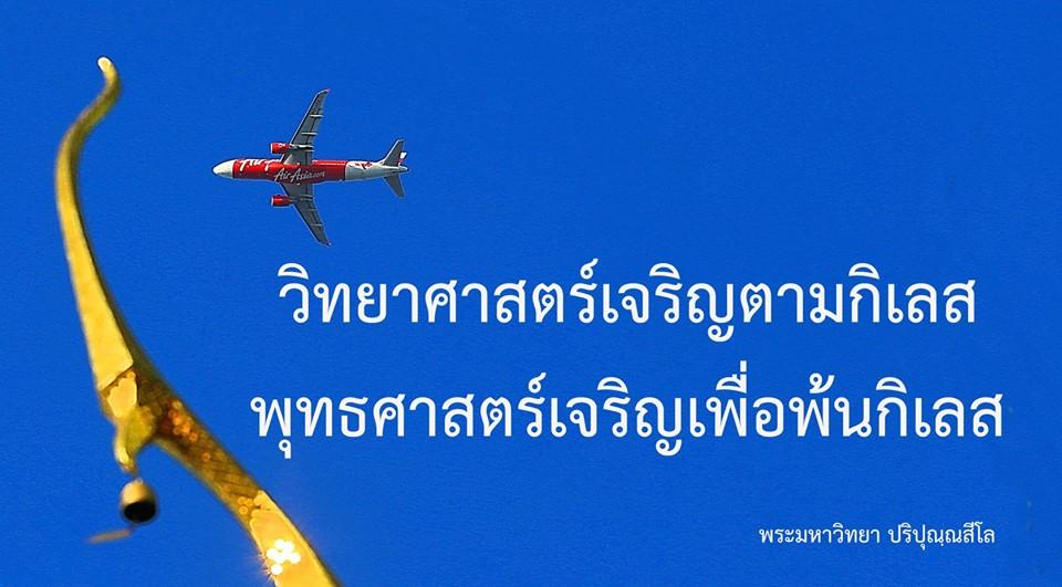 วิทยาศาสตร์เจริญตามกิเลส, พุทธศาสตร์เจริญเพื่อพ้นกิเลส, กิเลส, วิทยาศาสตร์ล พุทธศาสตร์, เครื่องบิน, AirAsia, ช่อฟ้า, เครื่องบินสีแดง