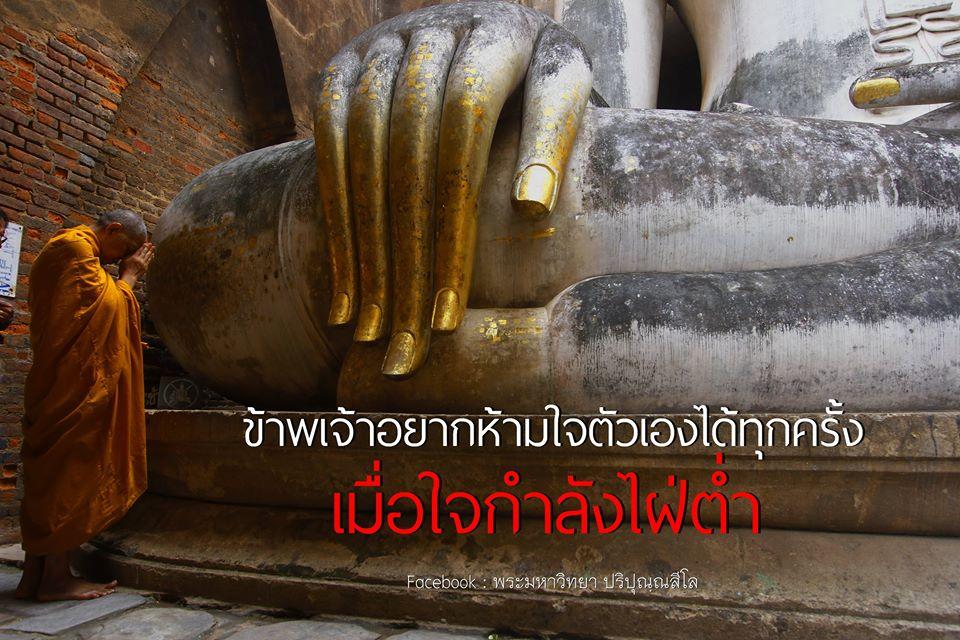 เมื่อใจกำลังใฝ่ต่ำ, ใจ, ใฝ่ต่ำ, อยากห้ามใจ, ห้ามใจ, mind