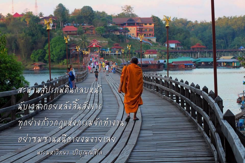 สะพานไม้สังขละบุรี กาญจนบุรี, สะพานไม้, สังขละบุรี, กาญจนบุรี, สะพานไม้สังขละ, พระ, เดิน, ก้าวเดิน, ข้ามสะพาน