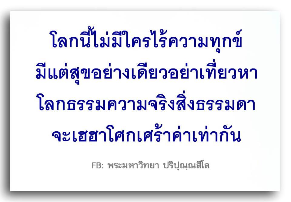 ความสุขกับความทุกข์, ความสุข, ความทุกข์, สุข, ทุกข์, โลกธรรม, ความจริง, กลอน