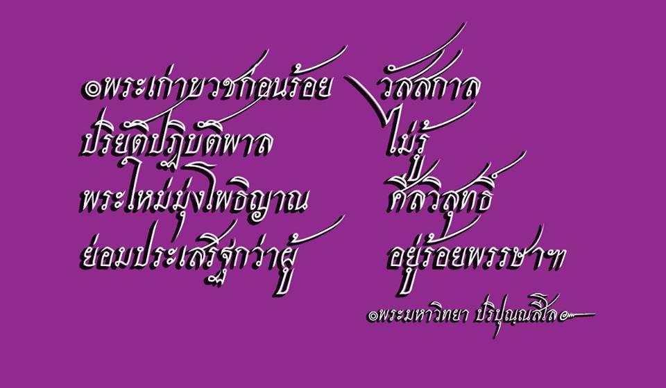 พระเก่าและพระใหม่, oldmonk, newmonk, พระเก่า, พระใหม่, พระบวชใหม่, พระบวชนาน, พระ, พระภิกษุ, ปริยัติ, ปฏิบัติ, พระเก่าบวชก่อน, พรรษา, กลอนธรรมะ, คติเตือนใจ