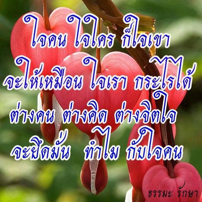 ใจเขา ใจเรา, ใจเขา, ใจเรา, ใจ, ใจคน, คน, คิด, จิตใจ, ธรรมะ, ธรรม, รักษา, ธรรมะรักษา