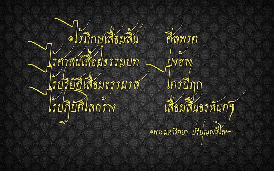 ไร้ภิกษุ, ไร้ศาสน์, ไร้ปริยัติ, ไร้ปฏิบัติ, ไร้พระไตรปิฎก, ไร้พระอรหันต์, ไร้ศีลพรต, ธรรมรส, โลกร้าง, ศีล